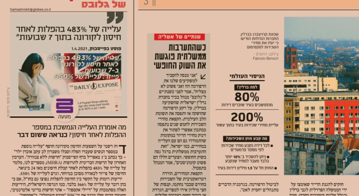 Zeitungsseite von Globes aus Israel